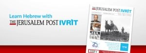 learn hebrew jerusalem post ivrit