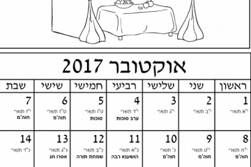 Hebrew Days of the Week